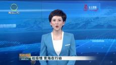 【战疫情 青海在行动】青海省商务系统积极应对疫情  保障市场供应