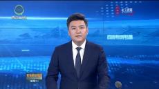 【战疫情 青海在行动】青海省交通运输系统全力做好疫情防控保通工作