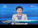 【战疫情 防控第一线】青海省首批援鄂医疗队收治患者89名 医护人员增至237人