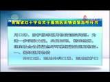 【战疫情 青海在行动】青海省红十字会关于募捐医用物资紧急呼吁书