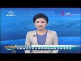 【防控疫情信息速递】(2020年2月4日)青海省新型冠状病毒感染的肺炎疫情情况