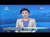 """【防控新型冠状病毒肺炎疫情】青海有线电视""""空中课堂""""开播"""