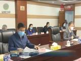 【防控新型冠状病毒肺炎疫情】省人大常委会党组召开疫情防控工作专题会议