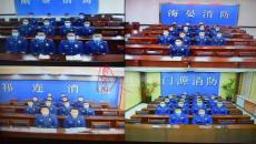 海北州消防救援支隊召開2020年黨委(擴大)會議