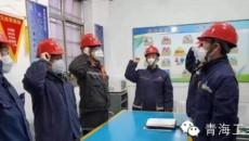 省能源化工機冶系統工會全力配合企業黨政做好抗疫情保生產工作