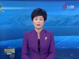 【战疫情 防控第一线】记者连线:余长昇 牢记党员初心使命 义不容辞奔赴疫情前线