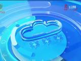 2020-02-08《天气预报》