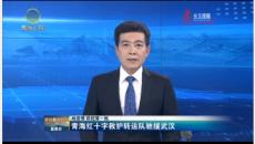 战疫情 防控第一线 青海红十字救护转运队驰援武汉