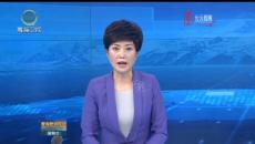 战疫情 防控第一线 青海省第二批支援湖北医疗队正式进驻方舱医院