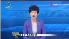 战疫情 青海在行动 黄南:全力打好疫情防控阻击战
