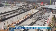 战疫情 青海在行动 青海门源人:把武汉当故乡 支援雷神山医院建设