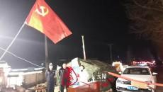 夜幕下的黨旗格外鮮紅