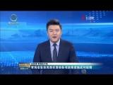 青海省医保局落实落细各项政策措施应对疫情