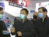 刘宁在检查督导交通站点和企业疫情防控工作时强调以更严更细更快举措 做好新阶段疫情防控和生产发展工作