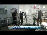 西宁:规范医疗废物处置 保障人民群众健康安全