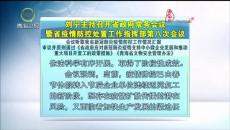 省政府常务会议暨省疫情防控处置工作指挥部第八次会议召开