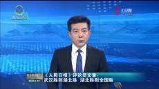 《人民日报》评论员文章:武汉胜则湖北胜 湖北胜则全国胜