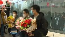 【防控疫情信息速递】好消息!青海省又有4例新冠肺炎患者治愈出院