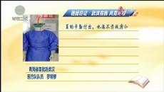 【抗击疫情第一线】驰援日记:武汉有我 共克时艰