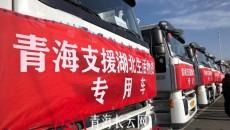青海價值1226.96萬元捐贈物資預計明晚抵達武漢