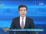 刘宁看望国务院疫情防控工作第28指导组同志并座谈
