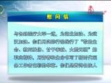 省委省政府致青海援鄂医疗队慰问信