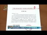 【战疫情 青海在行动】青海省国投公司捐款325万元助力疫情防控