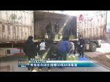 【战疫情 青海在行动】青海省向湖北捐赠50吨84消毒液