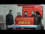 【战疫情 青海在行动】省扶贫开发局 扶贫企业为武汉抗击疫情捐款捐物
