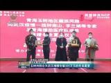 【战疫情 青海在行动】 玉树州群众为武汉捐赠价值320万元的冬虫夏草