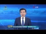 青海首例疫情期间袭警案一审宣判九个月
