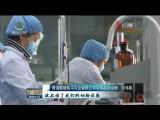 2020-02-17《青海新闻联播》