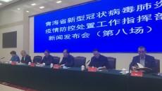 青海省疫情防控處置分區分級 金融稅務支持企業復工復產