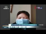 【抗击疫情第一线】电话联线大通县驰援武汉的医护人员