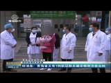 【防控疫情信息速递】好消息!青海省又有1例新冠肺炎确诊病例治愈出院