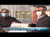 """【战疫情 抓发展 踏""""疫""""前行】青海省医用口罩生产企业实现""""破零"""""""