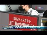"""【战疫情 抓发展 踏""""疫""""前行】青海:网络平台稳就业 公共服务不打烊"""