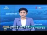 《青海日报》评论员文章:有序推动企业商业开工开业和重大项目开复工