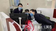 青海:金融服務持續發力 助力企業復工復產