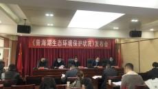 《青海湖生態環境保護狀況》發布