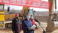 青海机场公司召开2020年度建设项目集中复工动员大会
