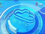 2020-03-13《天气预报》