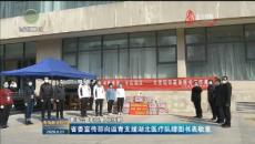 省委宣传部向返青支援湖北医疗队赠图书表敬意