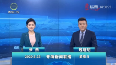 青海新闻联播 20200322