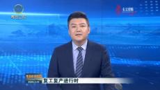"""复工复产进行时 青海省审计厅:强化使命担当 发挥""""经济体检""""功能"""