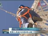 """【2019""""青海高原工匠""""】马国庆:创新路上的""""高原工匠"""""""