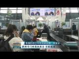 """【复工复产进行时】青海省首架""""复学包机""""启航"""