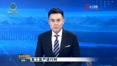 青海师范大学:智慧教室开启云端课堂