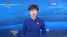 青海新闻联播 20200330