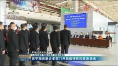 西宁海关联合多部门开展疫情防控应急演练